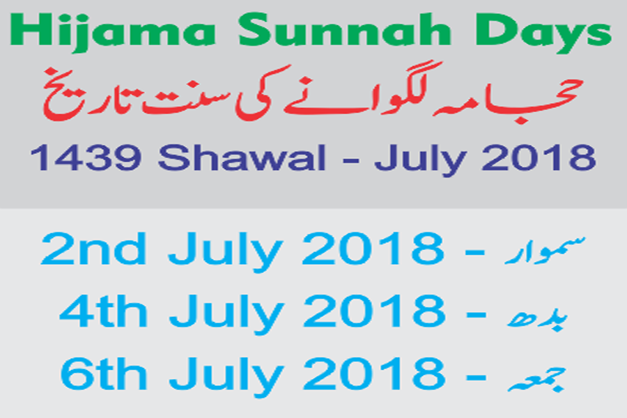 HijamaIslamia-Days-July-2018