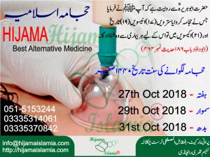 Hijama Sunnah Days Safar 2018