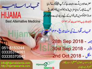 Hijama Sunnah Days Moharram