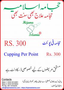 Hijama Islamia Rates