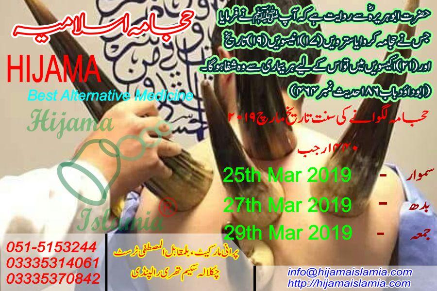 Sunnah Days Dates March 2019