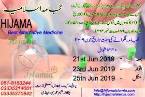 Hijama Sunnah Days June 2019