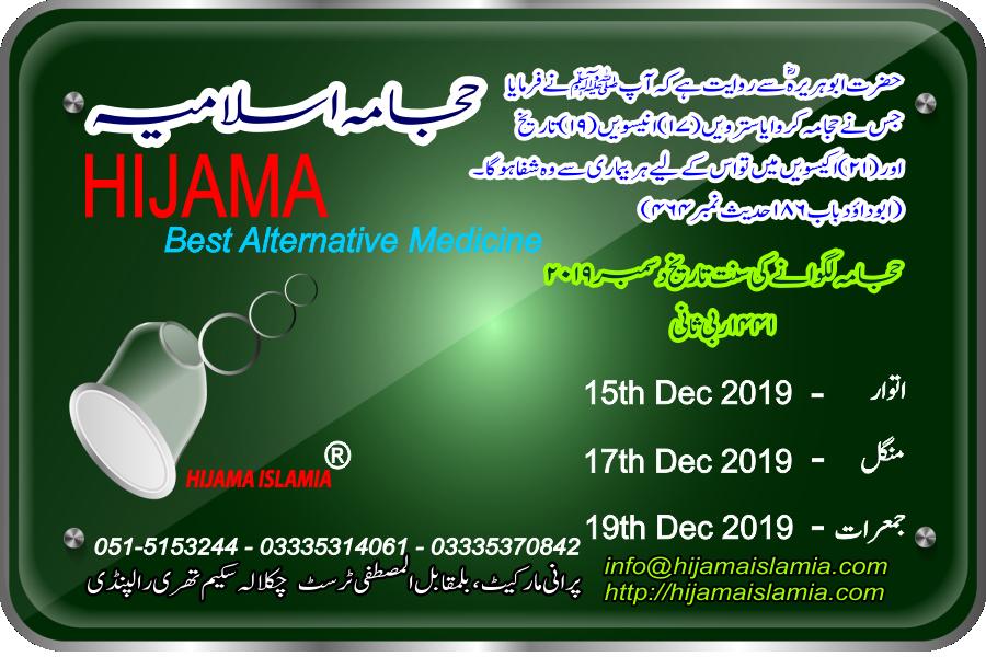 Sunnah Days December 2019